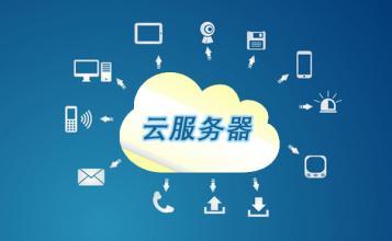 想要自己购买配置服务器,知道云空间需要到腾讯云或阿里云上购买,但是